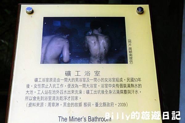 猴硐煤礦博物園區125.JPG