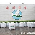 東引酒廠003.JPG