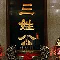 2011基隆中元祭-三姓公開龕門002.JPG