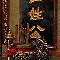 2011基隆中元祭-三姓公開龕門020.JPG