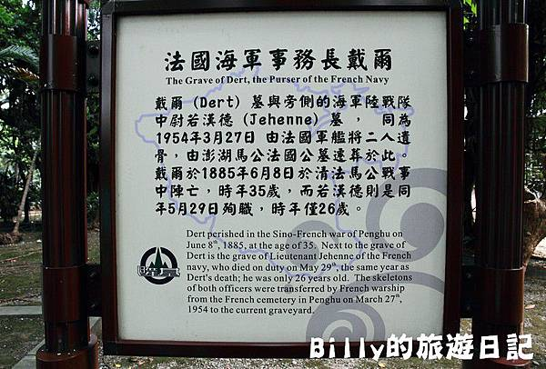 2011基隆中元祭-異國靈情法國公墓祭祀042.JPG