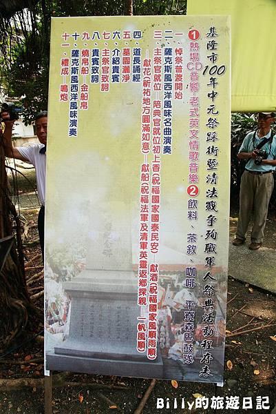 2011基隆中元祭-異國靈情法國公墓祭祀064.JPG