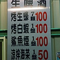 外木山蚵男烤生蠔00003.JPG