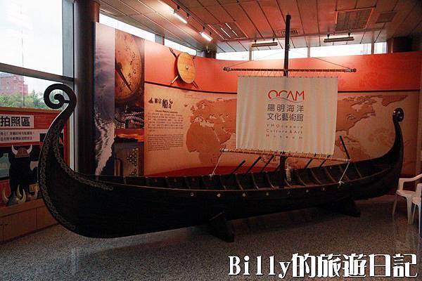 陽明海洋文化藝術館06.jpg