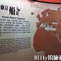 陽明海洋文化藝術館07.jpg