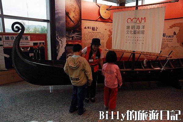 陽明海洋文化藝術館08.jpg