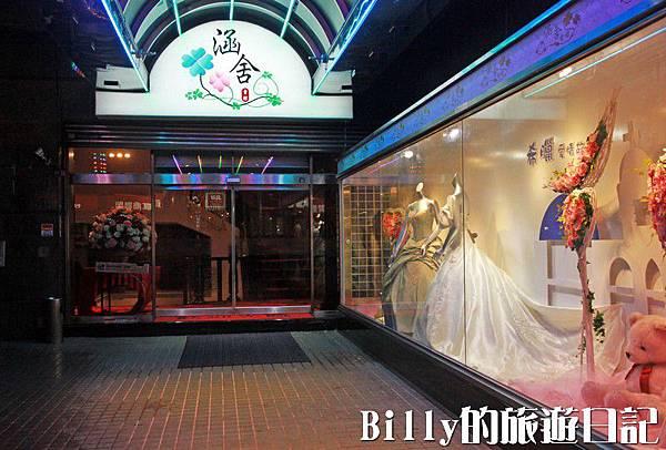 基隆涵舍會館01.jpg