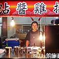 基隆暖暖沾醬雞排30.jpg