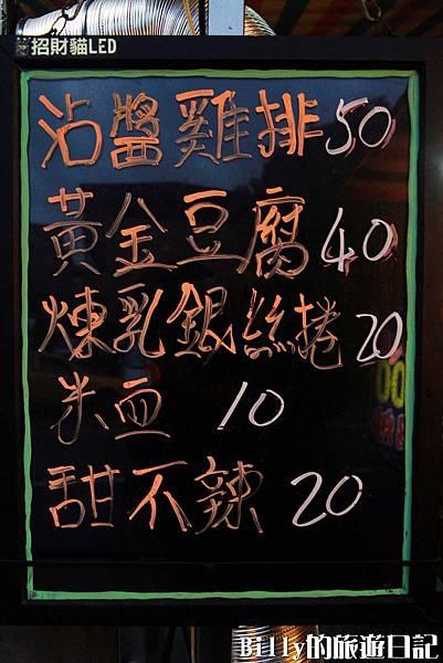 基隆暖暖沾醬雞排03.jpg
