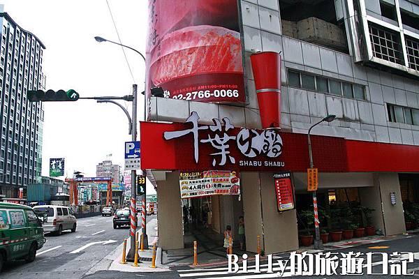 千葉火鍋(台北南京店)01.jpg
