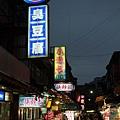 南機場夜市-『呷臭彈』現蒸臭豆腐03.jpg
