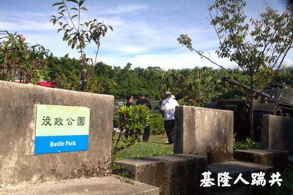 白米甕砲台03