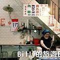 基隆春美肉圓與益麵線00003
