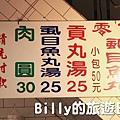 基隆春美肉圓與益麵線00004