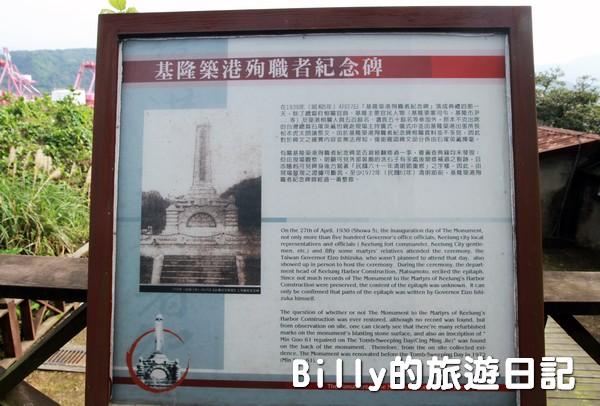 清法戰爭陣亡將士紀念碑與築港殉職者紀念碑004