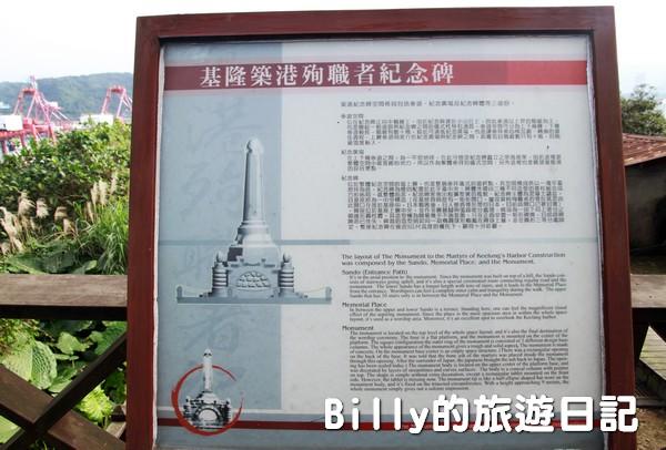 清法戰爭陣亡將士紀念碑與築港殉職者紀念碑005