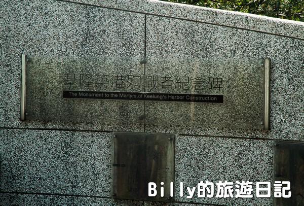 清法戰爭陣亡將士紀念碑與築港殉職者紀念碑011