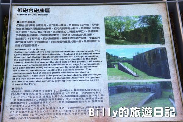 四腳亭砲台119