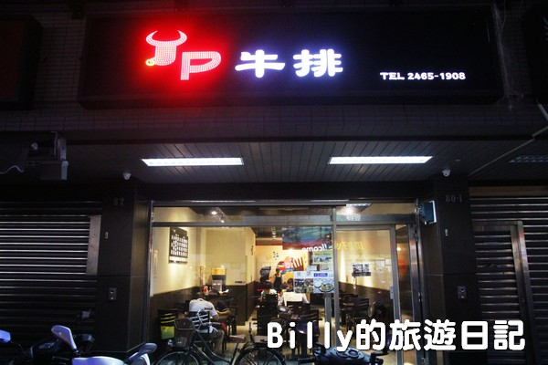 基隆JP牛排餐廳002