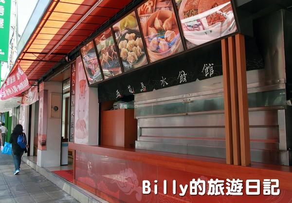 五花馬水餃館002