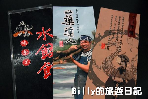 五花馬水餃館003