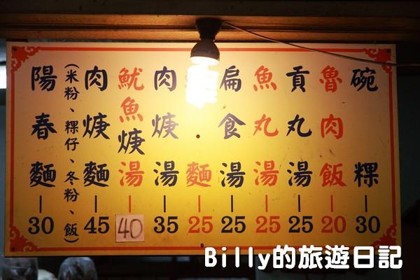基隆唐山碗粿020