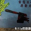 馬祖南竿大砲連004