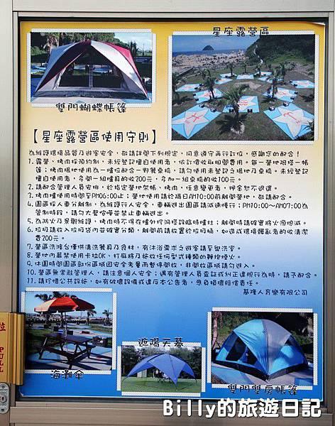 基隆和平島公園011