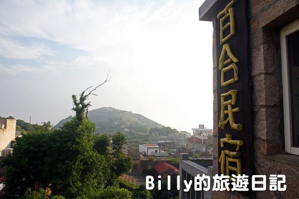 馬祖民宿-百合民宿005