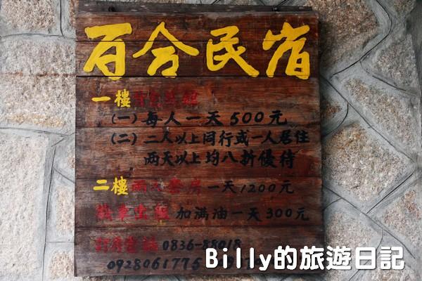 馬祖民宿-百合民宿023