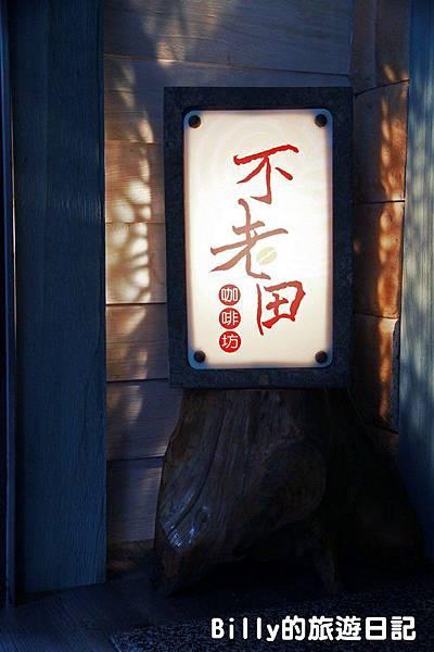 基隆不老田咖啡坊003