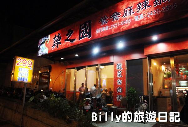 辣之國鴛鴦麻辣鍋002