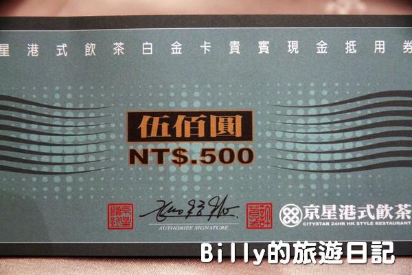 京星港式飲茶012