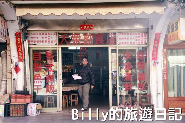 南竿大眾飲食店002