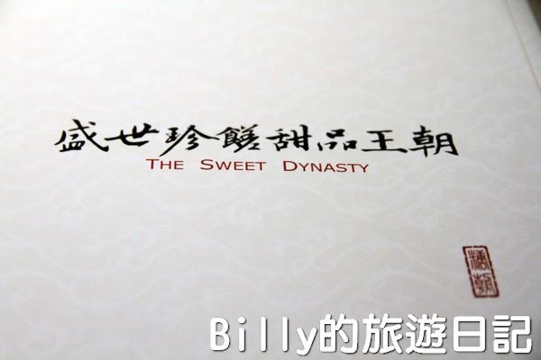 糖朝港式飲茶008