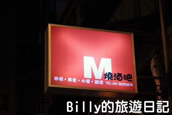 基隆M燒酒吧002