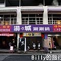 基隆湯之城養生涮涮鍋01