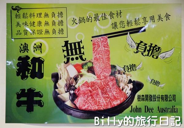 基隆湯之城養生涮涮鍋03