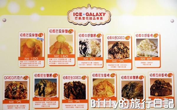 玉井芒果無雙、特濃雪花甜品專賣店08
