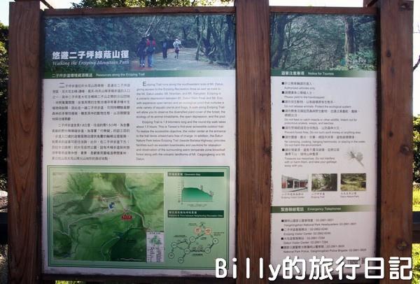 陽明山國家公園 - 二子坪步道005.jpg