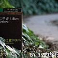 陽明山國家公園 - 二子坪步道007.jpg