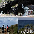 北方三島(棉花嶼、花瓶嶼、彭佳嶼)013.jpg