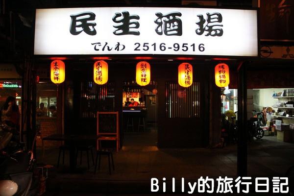 民生酒場001.jpg