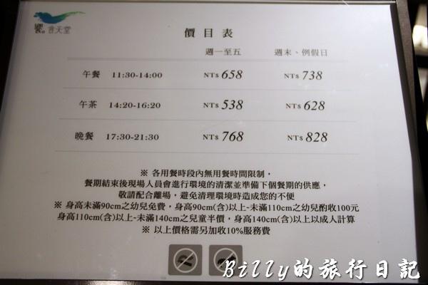 饗食天堂-台北京站店003.jpg