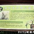 基隆一日遊 - 新山水庫006.jpg