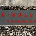 澎湖民宿-印象沙港01.JPG
