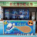 澎湖吉貝嶼02.JPG