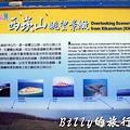 澎湖吉貝嶼18.JPG