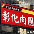 正彰化肉圓001.jpg