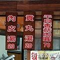 正彰化肉圓021.jpg